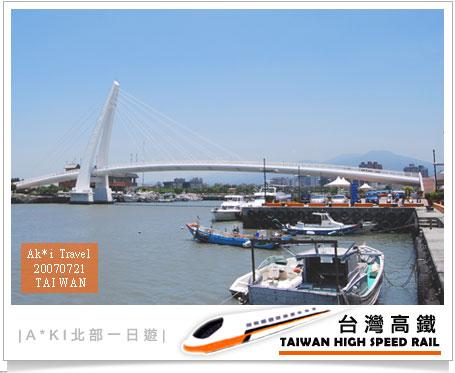 【高鐵一日遊行程】淡水一日遊~淡水老街、淡水漁人碼頭