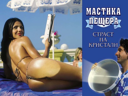 Bulgarian advertising: Mastika Peshtera