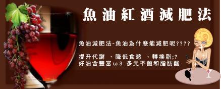魚油紅酒減肥法