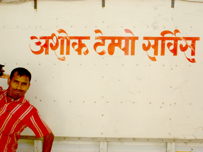Handpainted Hindi Lettering - Mumbai