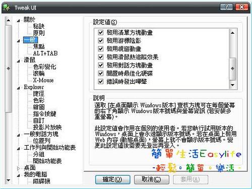 TweakUI 微軟出品系統優化軟體@免安裝中文版