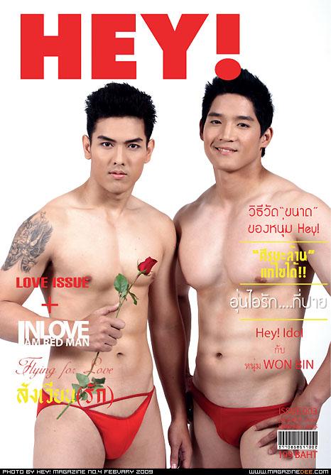Thai Gay Tube