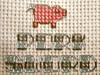 Pork Sword Revisited (Stitch Out Loud) Tags: pig sticker crossstitch popart porksword stitchoutloud