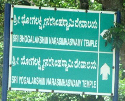 yogalakshmi narasimha and bhoga lakshmi narasimha temples