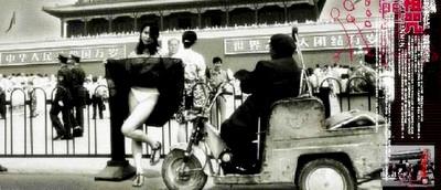 Zuoxiao Zuzhou - Tiananmen