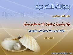 pearl_w (Ebad Alrahman) Tags: cards muslim islam card islamic quraan  moslim