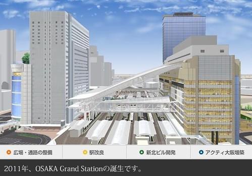 memo:大阪駅開発プロジェクト OSAKA Grand Station