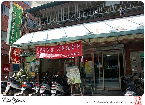 [台北]南昌路素食‧艾草餛飩(祥順生機素食餐飲)