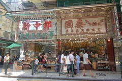 Store for traditional chinese medicine