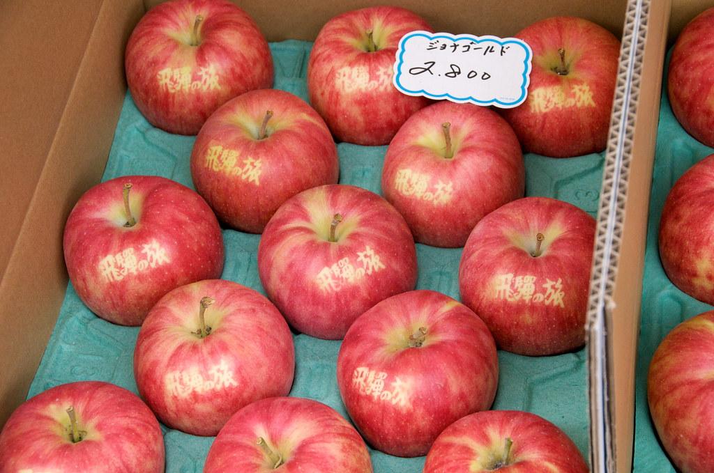 Hida apples