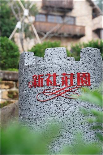 新社古堡花園052