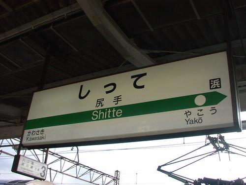 尻手駅/Shitte station