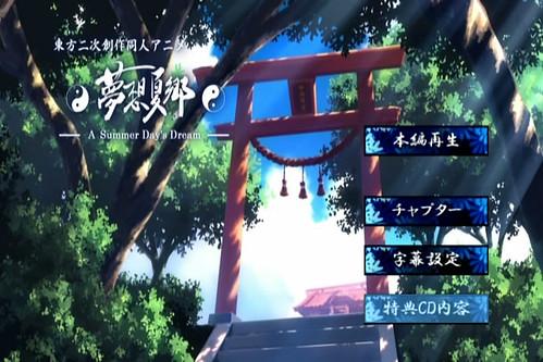 [舞風] 夢想夏郷 第1話 001 (by yukiruyu)