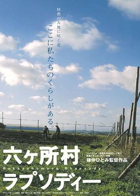 映画■六ヶ所村ラプソディー■と『藤野・電力』