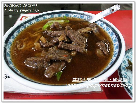 雲林西螺_陽春麵牛肉麵20110619_R0030384