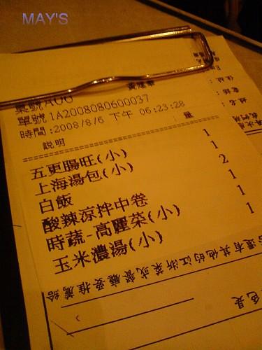 上海菜DSC01550