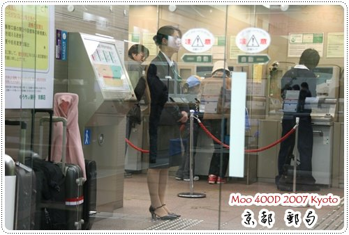 京都車站-郵局(1)