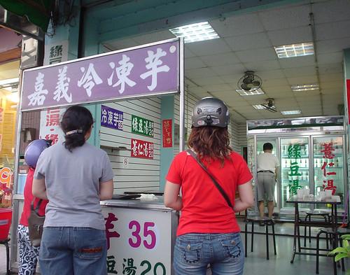 61.嘉義冷凍芋