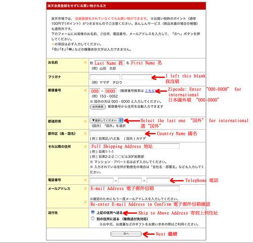 Yanagiya Order Step 4