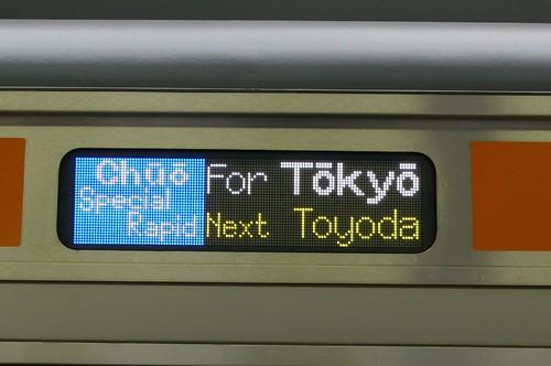 リスト::行先表示器::JR東::E233系::LED::Chuo Special Rapid For Tokyo Next Toyoda