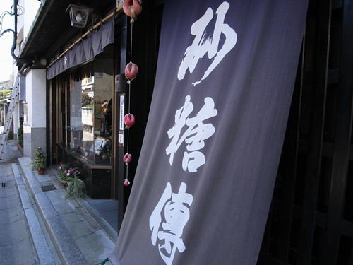 砂糖傳 増尾商店