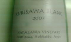 KurisawaBlanc 2007