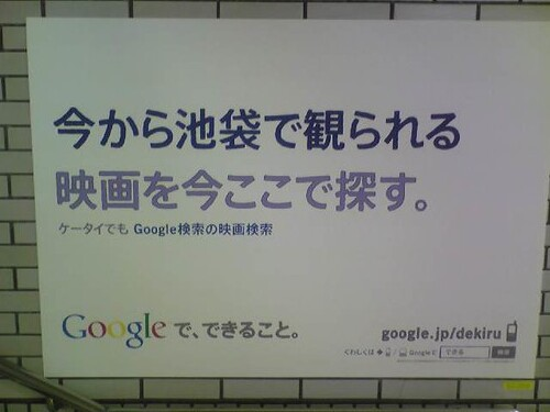 Google Ad in Ikebukuro