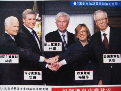 辩论前握手 - Canada 2008 leaders' debate (names in Chinese)