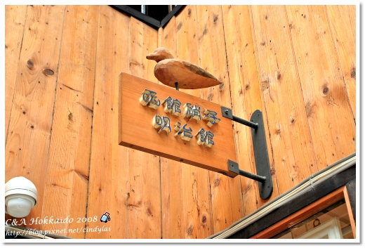 2008_Hokkaido_306