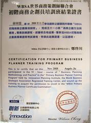 WBSA初階商務企劃員結業證書