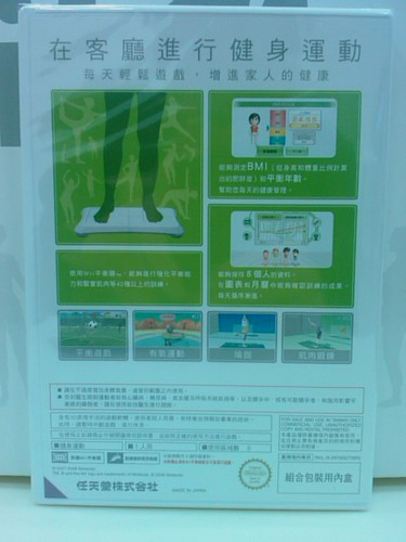 Wii Fit (4).jpg