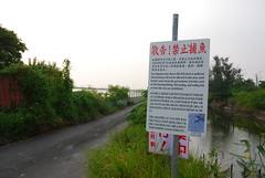 台鹼安順廠周邊遭戴奧辛汙染的土地