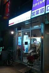 東京カオマンガイ 店舗