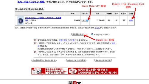 Yanagiya Order Step 2