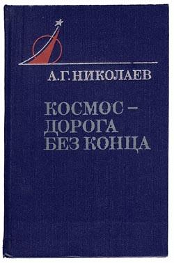VOSTOK 3 / ANDRIAN NIKOLAIEV / BOOK