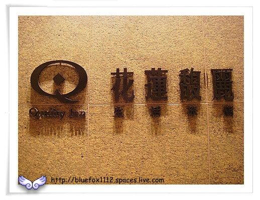 081123東台灣樂活之旅第5站_花蓮馥麗生活旅店01_大門Logo