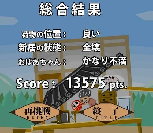 hikkosi-finish