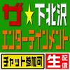 ザ☆下北エンタバナー