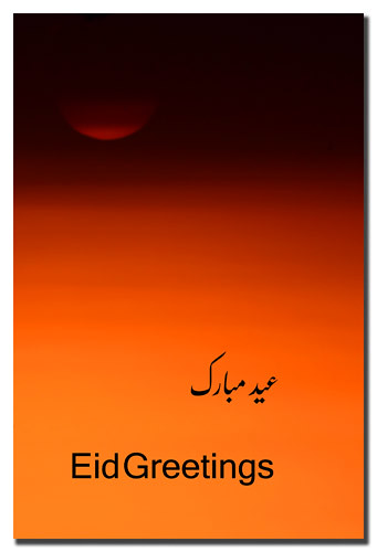 Eid Card / Eid Mubarak / e Greetings / عید مبارک
