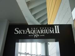 スカイ アクアリウム�入口