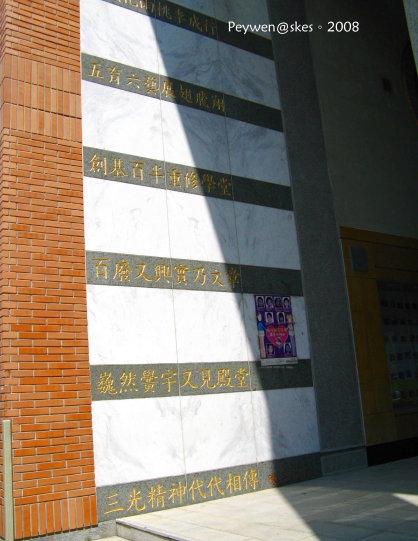 20080918碧華實習。三重區國語文競賽@三光國小 043-1
