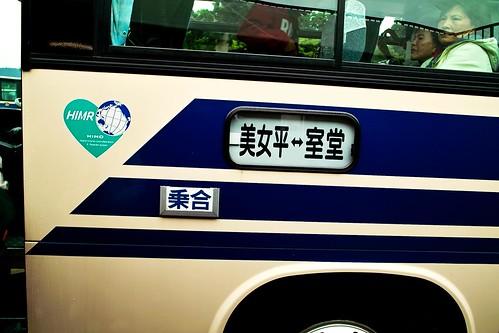 高原巴士-從美女平到室堂平