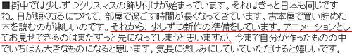 081211(2) - 劇場版『雲之彼端,約定的地方』原班人馬製作群的最新作品,是日本「大成建設」的兩部動畫版電視廣告!