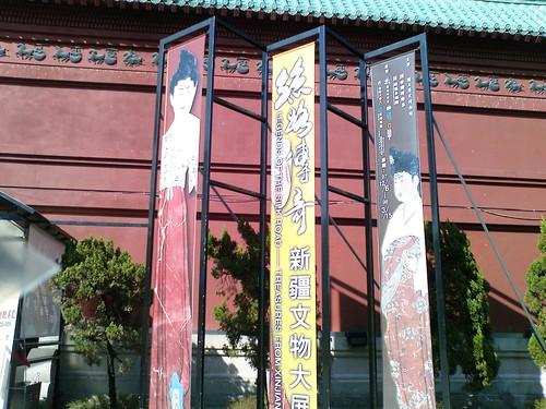 植物園&歷史博物館06