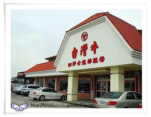080324南台灣樂活之旅第7站_台灣牛牛肉麵墾丁分店01_大門