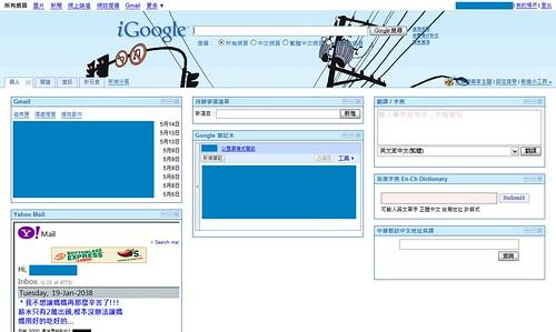 iGoogle 個人分頁
