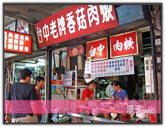 台中老牌香菇肉羮02