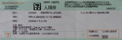 2008簡單生活節門票
