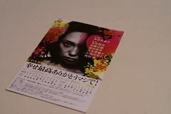 6/30 本谷有希子×永作博美