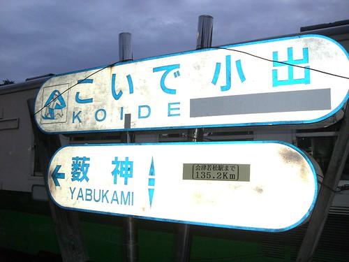 小出駅/Koide station